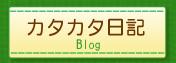 手芸ブログ