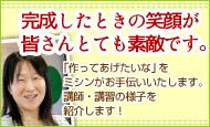 ミシンクラフト講習講師ゆみさんの紹介