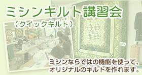 ミシンキルト(クイックキルト)講習会の紹介